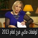 ابراج - توقعات ماغي فرح 2013 icon