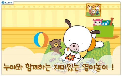 재미있는 동글동글 누야 영어놀이 - screenshot thumbnail