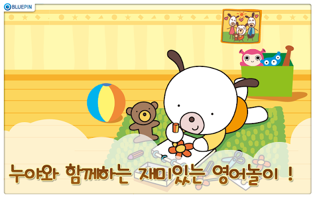 재미있는 동글동글 누야 영어놀이 - screenshot