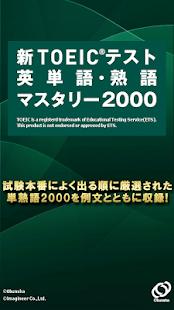 新TOEIC R テスト英単語・熟語マスタリー2000