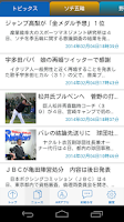 Screenshot of ニッカンAR
