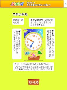 ぷらくろっく(無料版) ~ 楽しく時計を覚えよう! - screenshot thumbnail