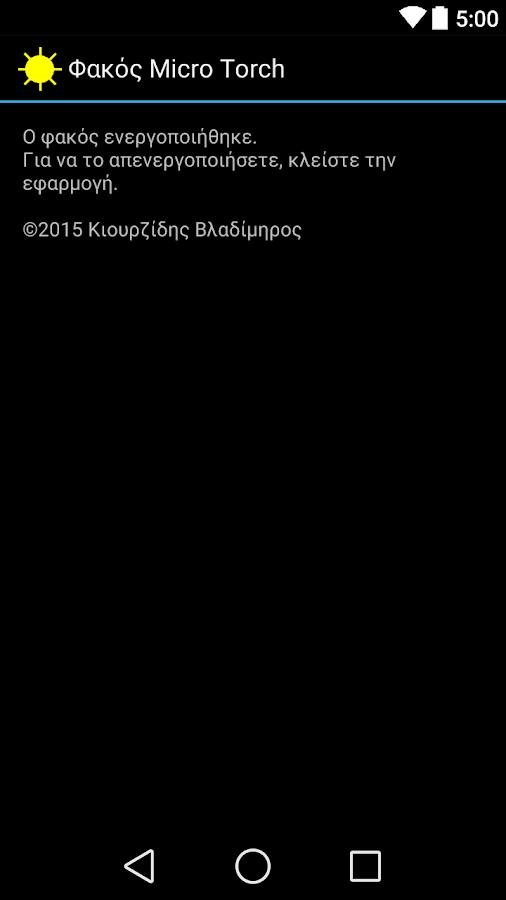Μίνι Φακός LED  Micro Torch - στιγμιότυπο οθόνης