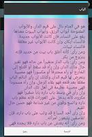Screenshot of تفسير الاحلام الشامل