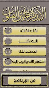 لا تنسى ذكر الله Screenshot 1