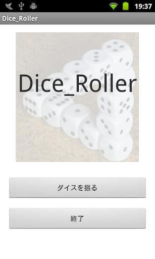 Dice_Roller TRPG風サイコロツール