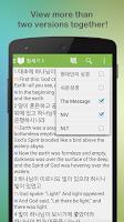 Screenshot of Awesome Bible