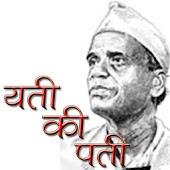 Yati Ki Pati Marathi eBook
