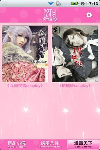 男生女生- screenshot
