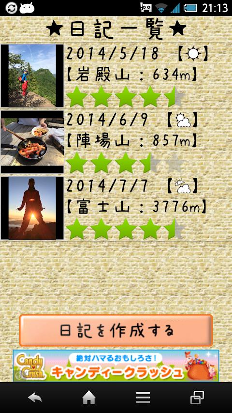 登山日記のおすすめ画像3