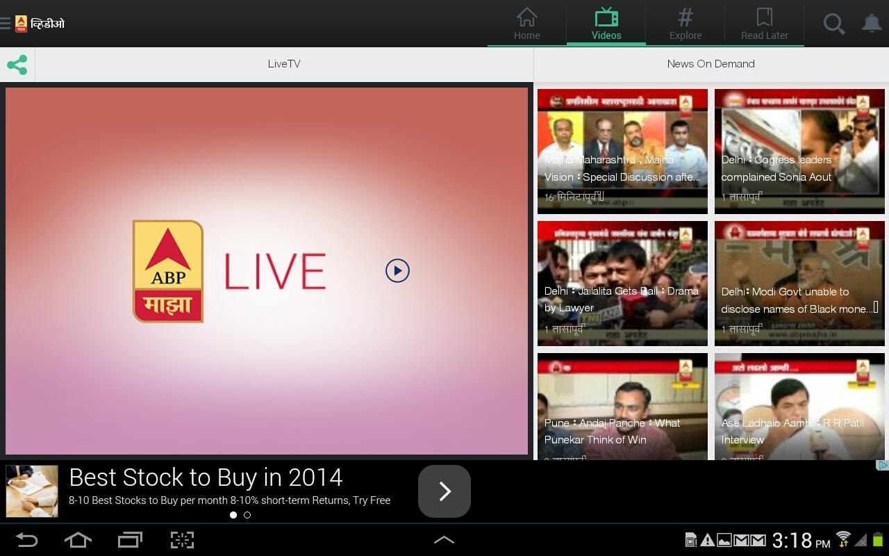 ABP LIVE News - screenshot
