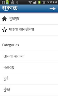 Sakal - screenshot thumbnail