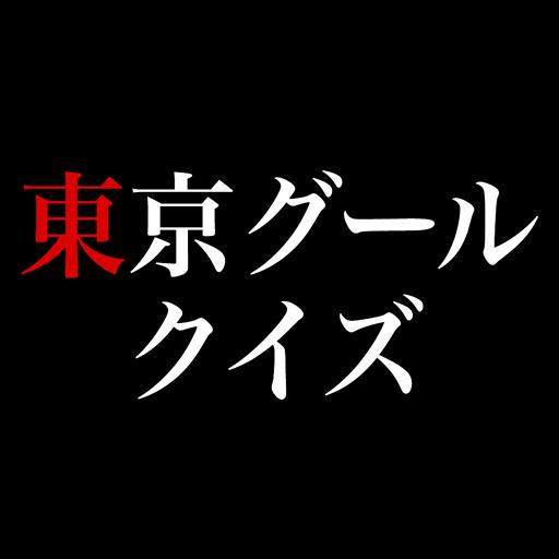 東京グールクイズ for 東京喰種 益智 App LOGO-APP試玩