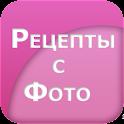 Рецепты С Фото logo