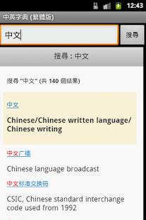 中英字典 (繁體版)- screenshot thumbnail