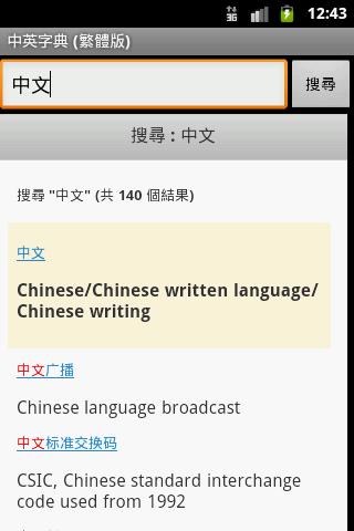 中英字典 (繁體版)- screenshot