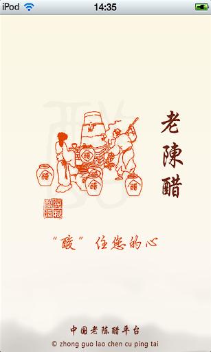 中国老陈醋平台