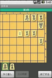 TsumeShogi  Premium 20 - screenshot thumbnail