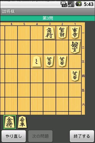 TsumeShogi  Premium 20 - screenshot