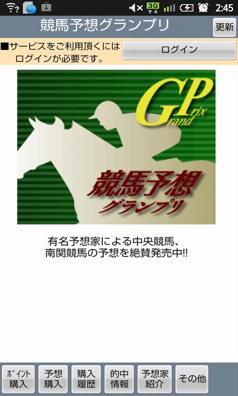 競馬予想GP- screenshot