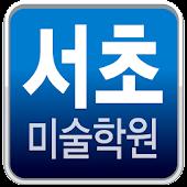 서초미술학원 앱 - 서초구 방배동 일대 입시미술학원