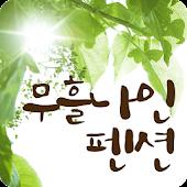 무흘나인펜션 가야산숙박추천,무흘계곡펜션,경북성주펜션추천