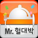 Mr.헐대박 logo