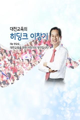 이창기의 동행 대전교육의 히딩크.대전시교육감 후보