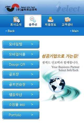 select Info Tech(SIT) - screenshot