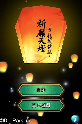 玩娛樂App|祈願天燈 幸福無價版免費|APP試玩