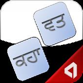 Punjabi Kahawata (ਕਹਾਵਤ)