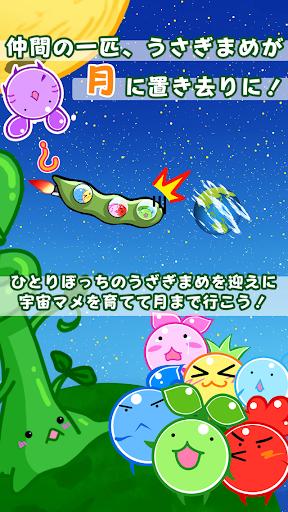 7ひきのまめ - 人気の放置育成ゲーム【無料】