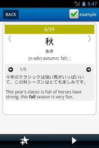 Japanese Vocabulary - screenshot