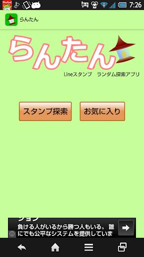 らんたん-Lineスタンプ探索アプリ