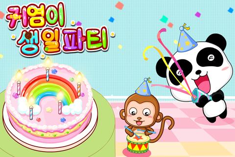 귀염이 생일파티-유아교육BabyBus