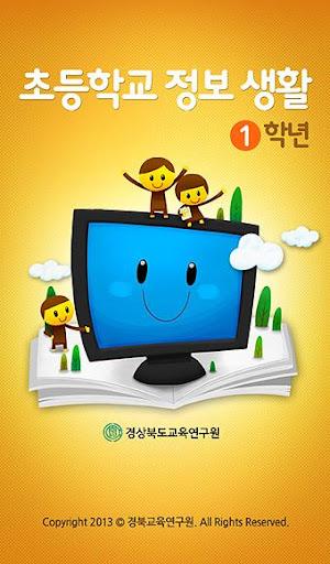 초등학교 정보생활