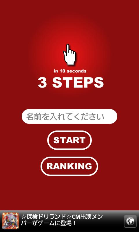 3 Steps - screenshot