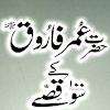 Hazrat Umar k 100 kisay