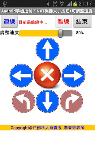 Android手機控制NXT機器人 基本功能