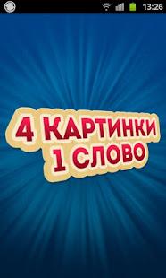 Game 4 Фотки 1 Слово - Угадай Слово APK for Windows Phone