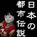 日本の都市伝説 icon