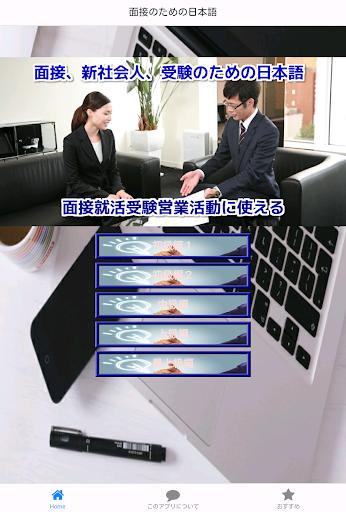 一般常識としての日本語-雑学としても 面接や就活にも役立つ