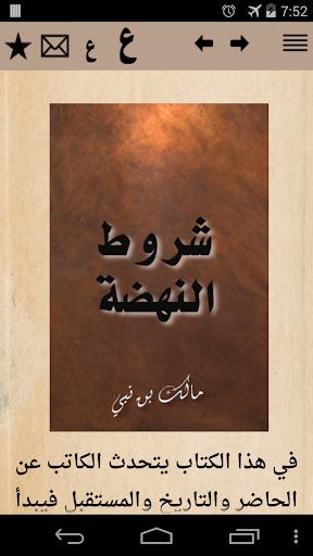 شروط النهضة - مالك بن نبي