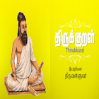 Thirukkural icon