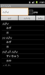 Japanese Urdu Dictionary - screenshot thumbnail