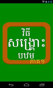 Khmer First Aid 1