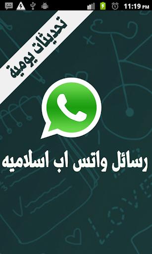 رسائل واتس اب اسلاميه