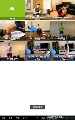 【免費媒體與影片App】十分鐘速成健身-APP點子