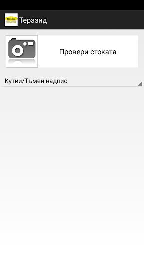 Продуктов верификатор ТЕРАЗИД