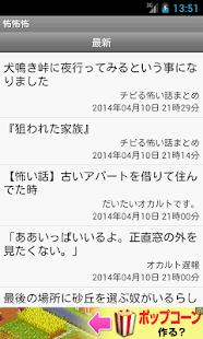 怖い話・都市伝説・オカルトまとめサイトリーダー - 怖怖怖